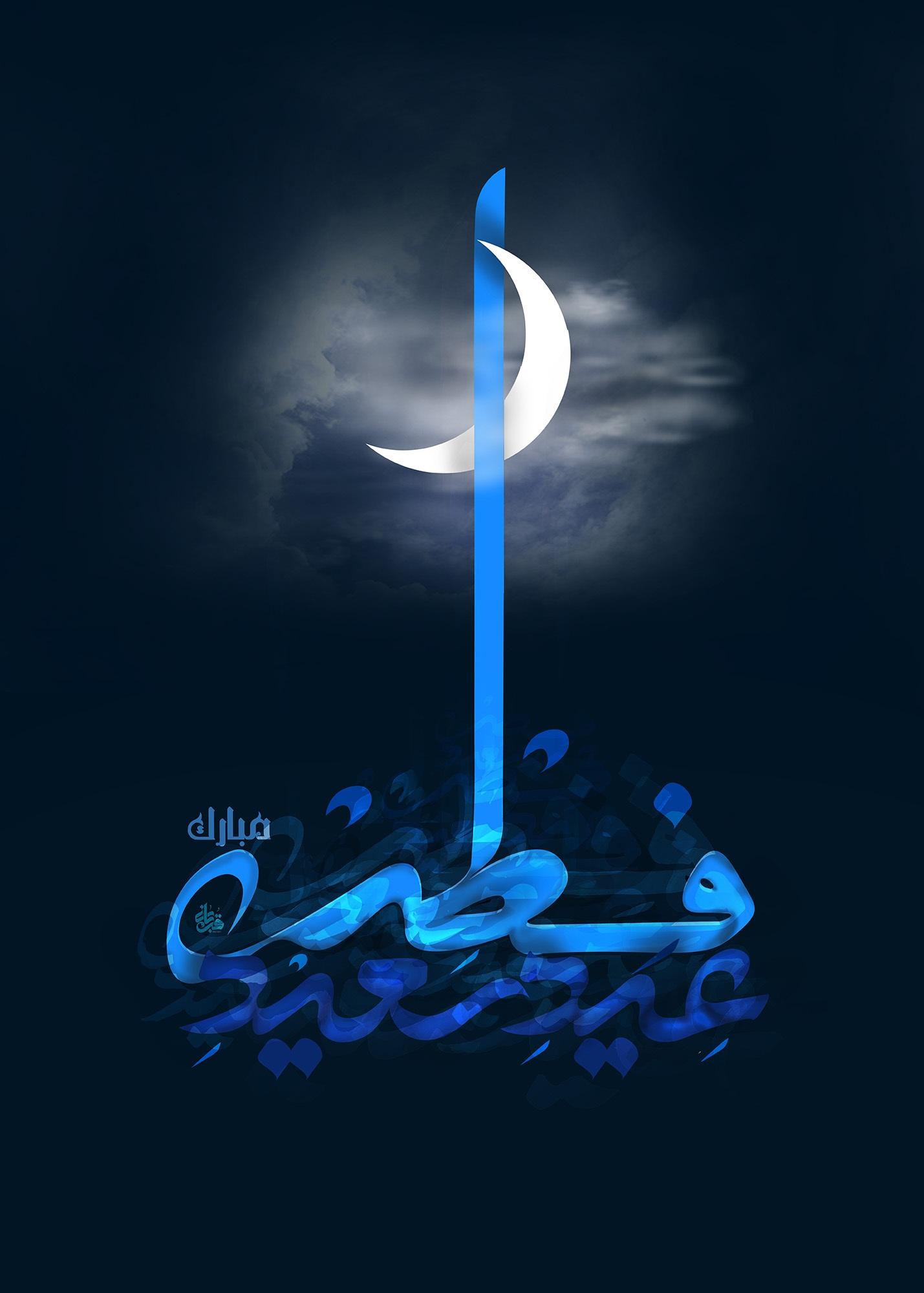 عکس نوشته عید فطر