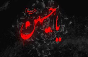 هل من ناصر ینصرنی - ویژه نامه محرم الحرام کانون گفتگوی قرانی